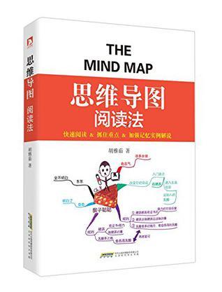 思维导图阅读法