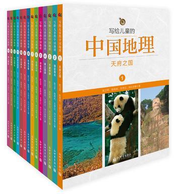 写给儿童的中国地理