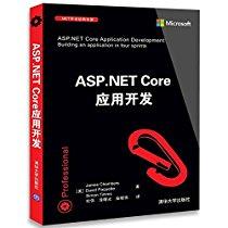 .NET开发经典名著:ASP.NET Core应用开发