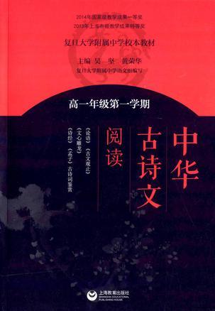 中华古诗文阅读(高一年级第一学期)