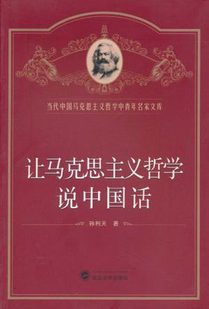让马克思主义哲学说中国话