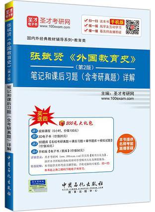 张斌贤《外国教育史》(第2版)笔记和课后习题(含考研真题)详解