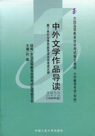 中外文学作品导读
