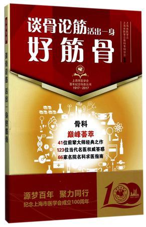 谈骨论筋(活出一身好筋骨1917-2017)/上海市医学会百年纪念科普丛书