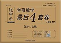 (2018)張宇考研數學最後4套卷(數學二)