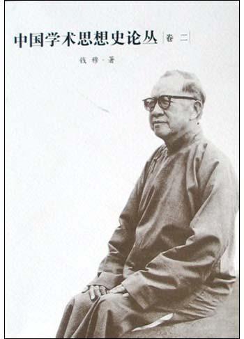 中国学术思想史论丛.2