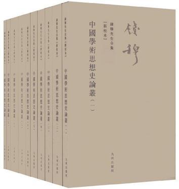 中國學術思想史論叢