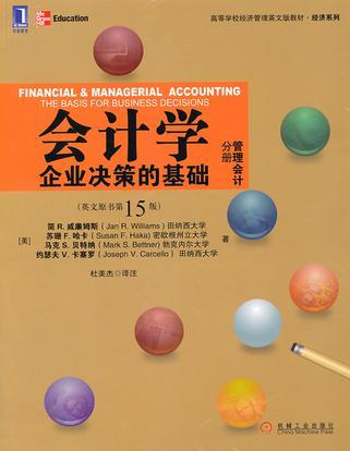 会计学 - - 企业决策的基础(财务会计分册)
