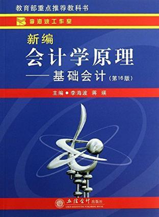 新编会计学原理:基础会计(第16版)