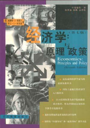 经济学:原理与政策(第七版)
