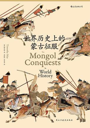 世界曆史上的蒙古征服