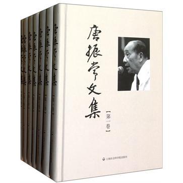 唐振常文集(套裝全7冊)