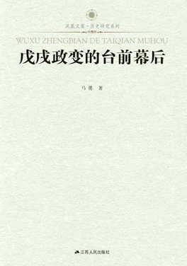 戊戌政变的台前幕后