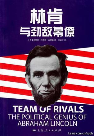林肯與勁敵幕僚
