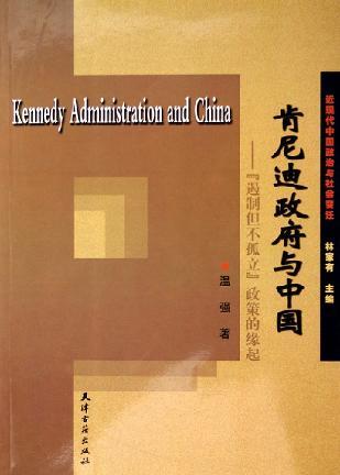 肯尼迪政府与中国--遏制但不孤立政策的缘起