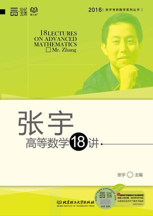 张宇高等数学18讲