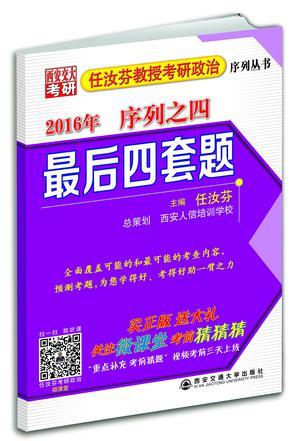 2016年任汝芬教授考研政治序列之四 最後四套卷