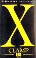 X-日本實力派漫畫家CLAMP經典作品(第十六冊)