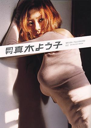 月刊 真木よう子 (SHINCHO MOOK 87) (大型本)