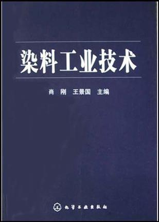 染料工業技術