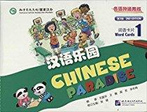 漢語樂園:詞語卡片(1)(第2版)(各語種通用版)