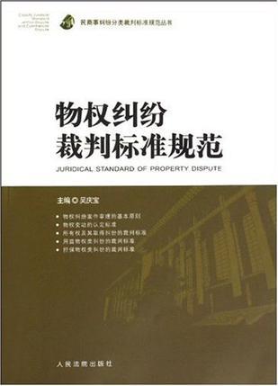物權糾紛裁判标準規範