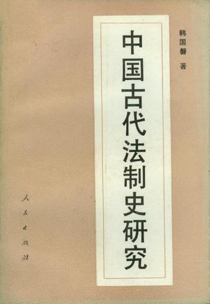 中國古代法制史研究