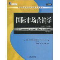 國際市場營銷學(英文版·原書第3版)(高等學校經濟管理英文版教材)