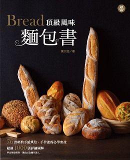 頂級風味麵包書