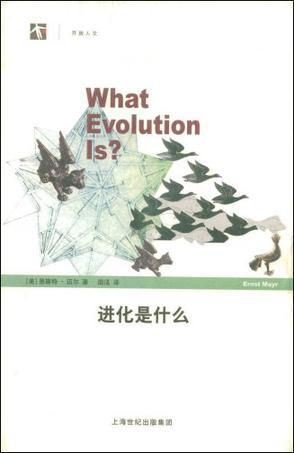 進化是什麼