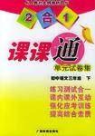 2合1課課通單元試卷集  初中語文三年級.下