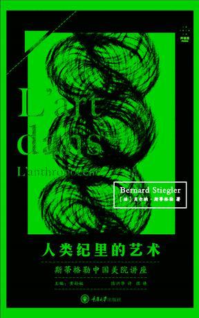人類紀裡的藝術:斯蒂格勒中國美院講座