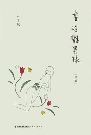 書淫豔異錄(全二冊)