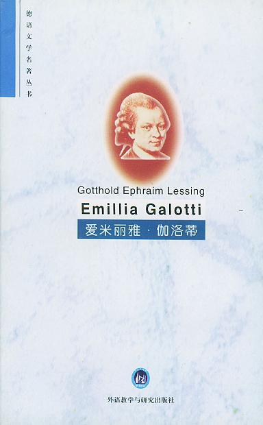 愛米麗雅·伽洛蒂