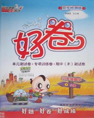 荣德基小学系列·好卷·数学(六年级下)