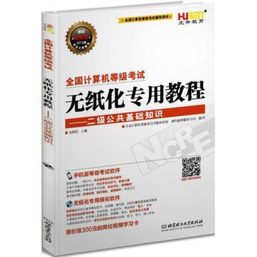 虎奔教育2013年9月全国计算机等级考试无纸化专用教程 二级公共基础知识