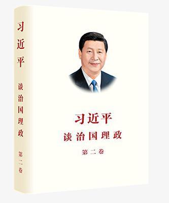 習近平談治國理政·第二卷