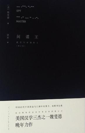 間諜王:戴笠與中國特工(增訂版)
