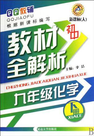 QQ教辅初中教材全解析-九年级化学