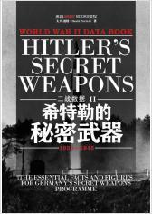 二戰數據2-希特勒的秘密武器