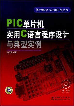 單片機C語言應用開發叢書 PIC單片機實用C語言程序設計與典型實例