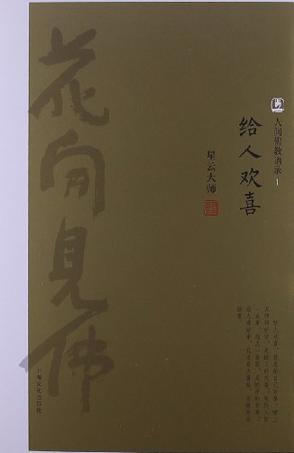 給人歡喜-人間佛教語錄-1