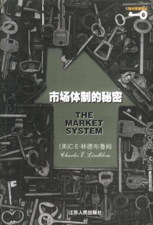 市場體制的秘密