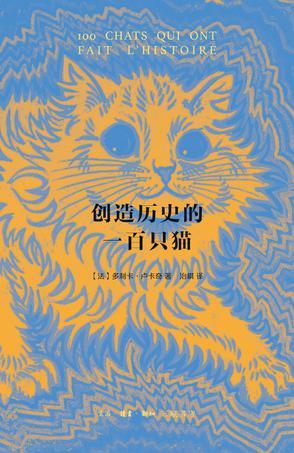 創造曆史的一百隻貓
