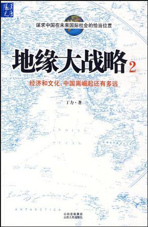 地缘大战略2