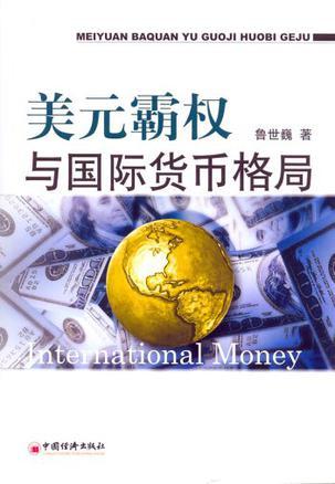 美元霸权与国际货币格局