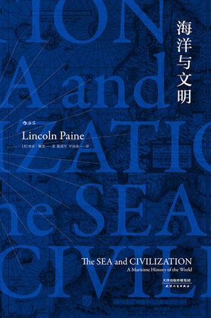 海洋與文明