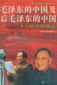 毛泽东的中国及后毛泽东的中国