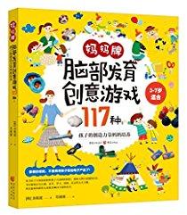 妈妈牌脑部发育创意游戏117种:孩子的创造力靠妈妈培养