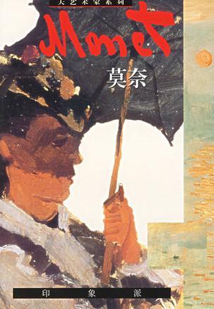大艺术家系列(全十册)